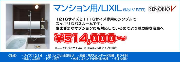 マンション用/LIXIL(リノヒオ V BPR)