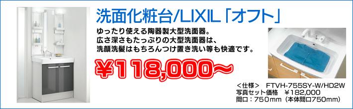 洗面化粧台/LIXIL「オフト」